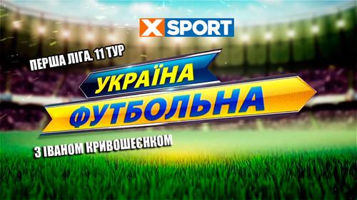 Украина футбольная. Разгромы Полесья и Волыни, ничья во Львове