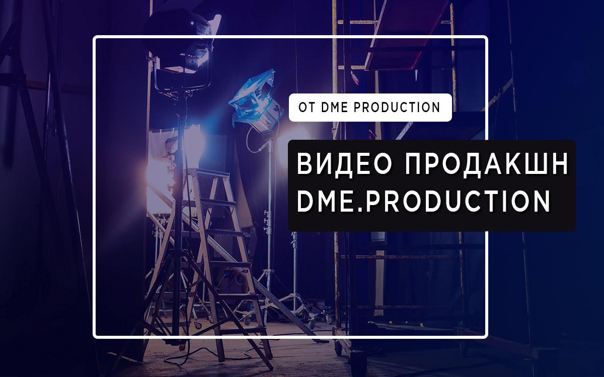Создание рекламных и промо роликов студией «Dme.Production» — 5 аспектов, которым должно соответствовать видео